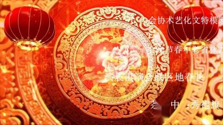 九台区模特文化艺术协会参加2019年吉林省老年春节晚会长春地区联合演出表演旗袍秀中国茶