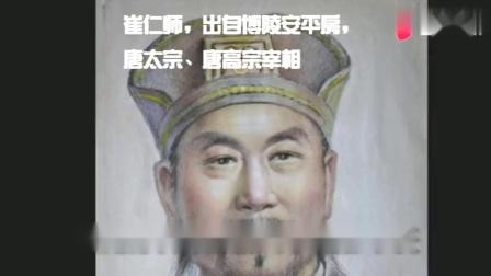 世家记43—博陵崔氏:第一等世家大族不是靠个别人才,是整体素质