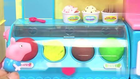 趣味玩具故事:小猪佩奇看着那么多的冰淇淋犯难,该吃哪种呢?