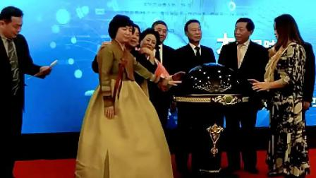 延边朝鲜族企业家协会门户网站启动仪式