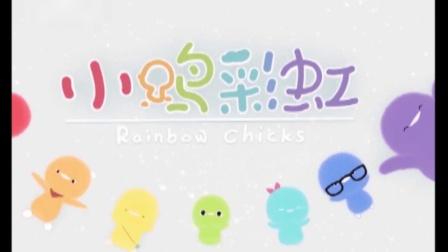 小鸡彩虹动画片片头湖南金鹰卡通版(20110905)