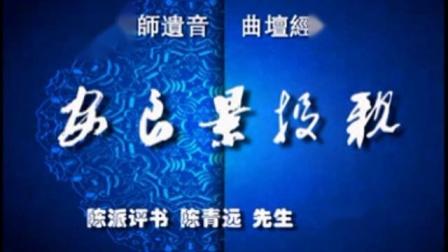 陈青远 评书《安良景投亲》节选