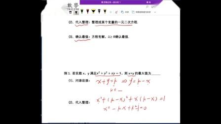 高中数学课堂高中数学21个解题方法