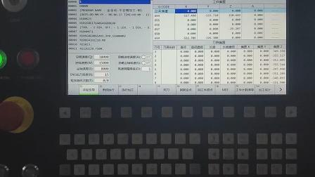 NC文件的断点继续与选刀加工