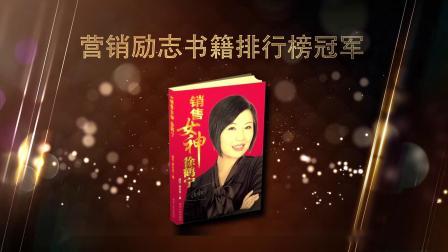 徐鹤宁老师宣传片2019年新版