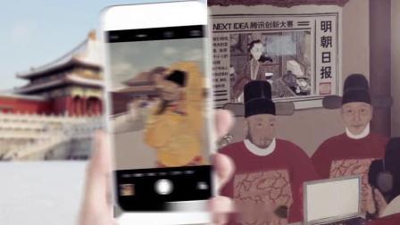2017大中华区艾菲奖金奖案例《穿越故宫来看你》