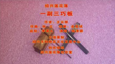 绍兴莲花落:一副三巧板(钱泽霖主唱)