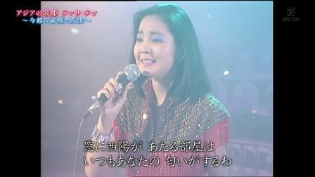 邓丽君 つぐない—1985.1.28