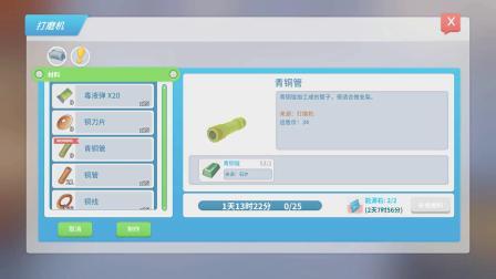 【波西亚时光】P21,厨师机器人艾克!