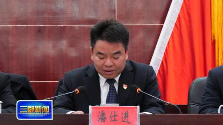 三都水族自治县水语新闻(2019年1月6日)