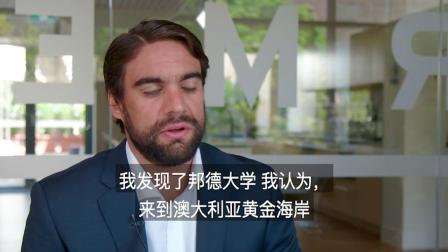 """【中文字幕】邦德大学MBA学生""""相比美国大学,邦德提供更好的综合就学体验"""""""