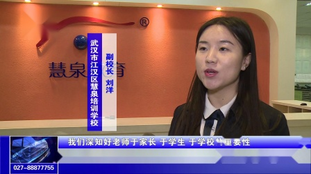 武汉市民办教育培训机构协会成立 慧泉成为副会长级单