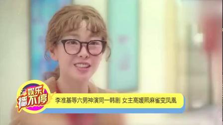 李准基等六男神演同一韩剧 女主高媛熙麻雀变凤凰