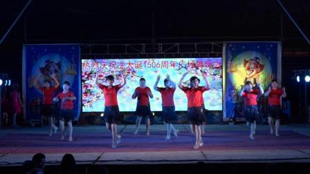 热烈祝贺冼太诞1506周年广场舞晚会--谭村幸福舞蹈队(爱情恰恰)
