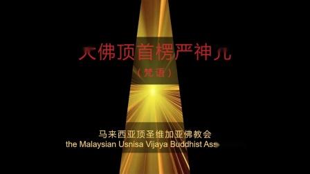 楞严咒梵语 - 马来西亚佛教会