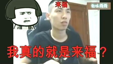 dnf搞笑视频:常威暴打来福dnf版