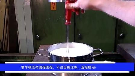 非牛顿流体遇强则强,不过当被冰冻,直接被液压机压碎了
