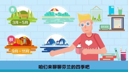 中国驻芬兰大使馆视频3 - 渐入佳境