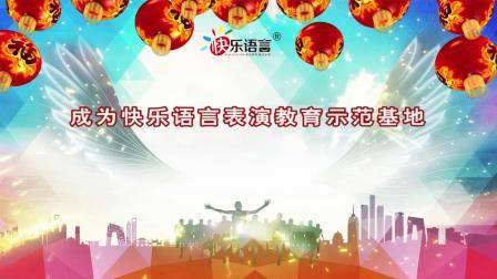 江西省赣州市定南县佳华金贝幼儿园加入快乐语言
