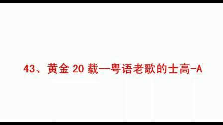 43、黄金20载--粤语老歌的士高-A 粤语老歌的士高 宝丽金的士高
