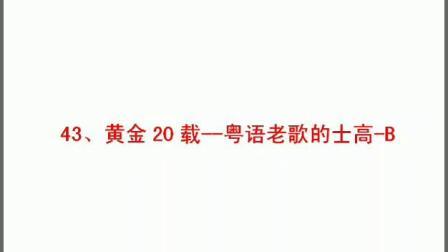 43、黄金20载--粤语老歌的士高-B 粤语老歌的士高 宝丽金的士高