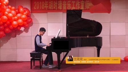 兰花花 选自:《全国钢琴演奏(业余)考级作品集》(九级曲目)