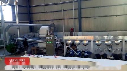 红薯淀粉设备生产线(淀粉烘干机、脱水机、浓缩精制设备)视频