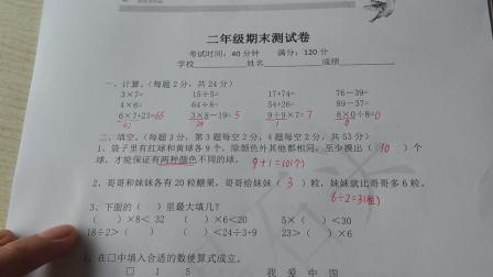 二年级期末考试答案解析第一页video_20190108_150118