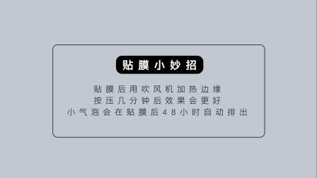 【手机软膜】通用安装教程【天猫:星鸿世纪数码专营店】