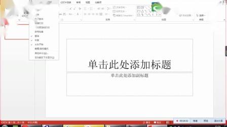 时进智慧学院 Office办公软件实例 ppt的基础操作-3