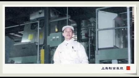 曾生活工作的地方——上海联吉