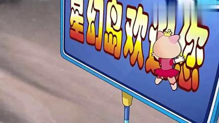 小猪班纳:为了不吃美美做的菜,班纳与吉吉逃跑的好辛苦啊!