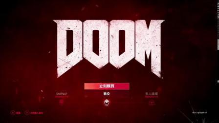 DOOM4试玩:真tm血腥的游戏