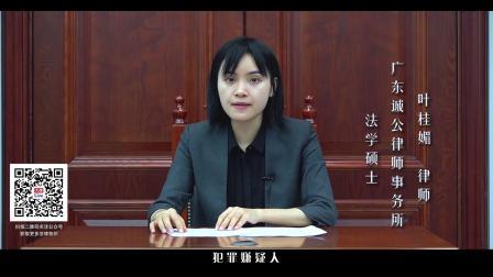 大律live-叶桂媚律师013期:《取保候审需要什么条件》