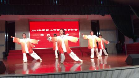 马鞍山市雨山区健身气功协会表演的气舞