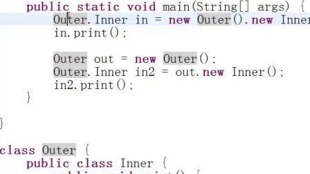 Java语言程序设计内部类