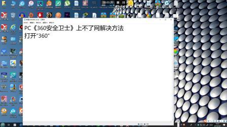 PC《360安全卫士》上不了网解决方法