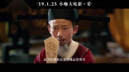 杨门女将预告片人物版20190108