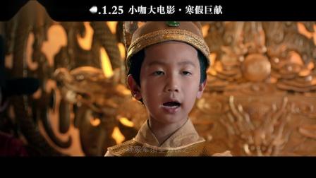 《杨门女将之女将初征》第一版预告片最终版
