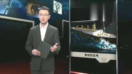 :泰坦尼克号沉没之谜,泰坦尼克号撞上冰山,竟跟月亮有关?