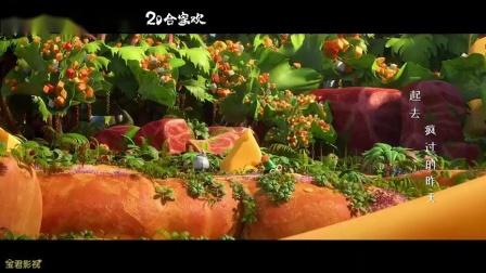 《美食大冒险之英雄烩》豆瓣9.5高分!,周深献唱主题曲!