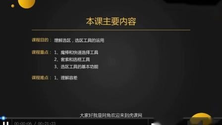 PS选区工具组使用方法视频教程_软件入门-虎课网