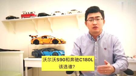 网友提问:沃尔沃S90和奔驰C180L该选谁?