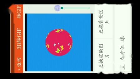 图片如何制作旋转圆球(1)