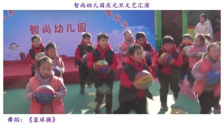 智尚幼儿园庆元旦文艺汇演---【篮球操】