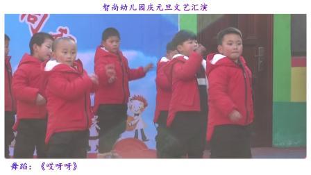 智尚幼儿园庆元旦文艺汇演---【哎呀呀】