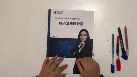 001武潇:2019年初级会计职称.经济法基础