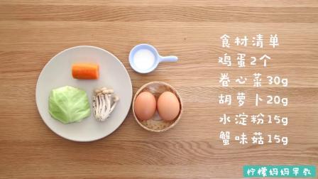 宝宝辅食蔬菜厚蛋烧制作方法,适合12个月宝宝辅食