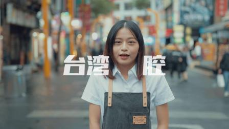 """""""台湾有腔调""""---台湾观光局2019宣传片 微智传媒"""