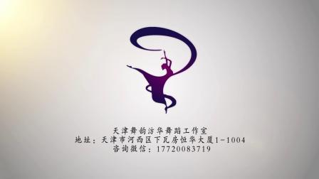 天津舞韵汸华舞蹈工作室身韵-头眼组合